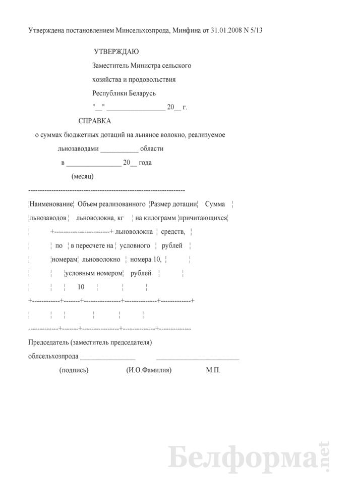 Справка о суммах бюджетных дотаций на льняное волокно, реализуемое льнозаводами. Страница 1