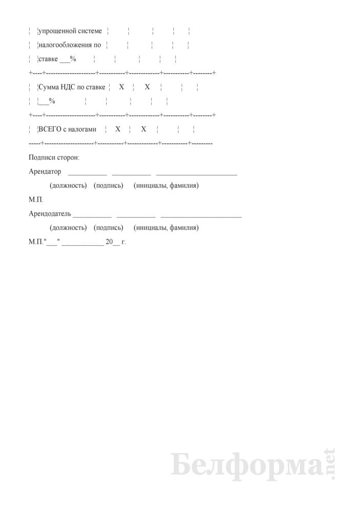 Справка о времени аренды строительной машины. Форма С-12. Страница 2