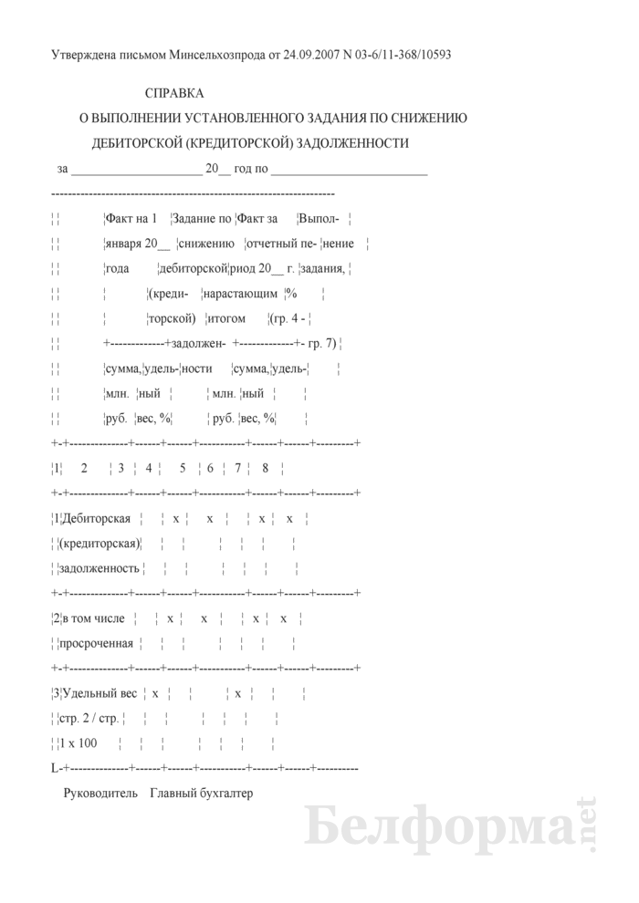 Справка о выполнении установленного задания по снижению дебиторской (кредиторской) задолженности. Страница 1