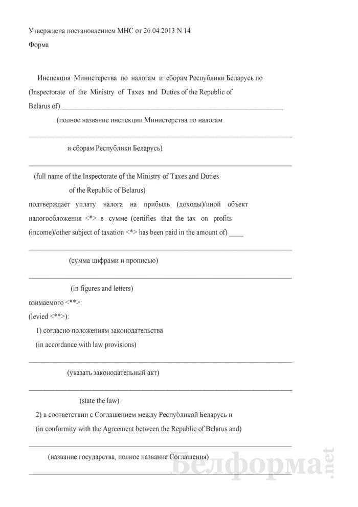 Справка об уплате налога на доходы иностранных организаций, не осуществляющих деятельность в Республике Беларусь через постоянное представительство, подтверждающая сумму уплаченного в бюджет налога на прибыль иностранной организацией. Страница 1