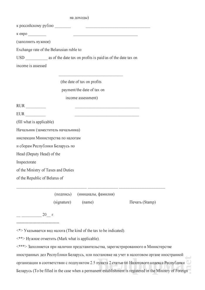 Справка об уплате налога на доходы иностранных организаций, не осуществляющих деятельность в Республике Беларусь через постоянное представительство, подтверждающая сумму уплаченного в бюджет налога на прибыль иностранной организацией. Страница 3