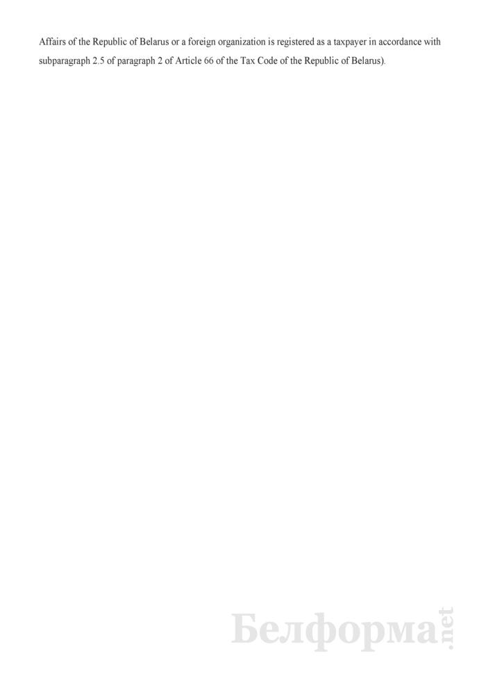Справка об уплате налога на доходы иностранных организаций, не осуществляющих деятельность в Республике Беларусь через постоянное представительство, подтверждающая сумму уплаченного в бюджет налога на прибыль иностранной организацией. Страница 4