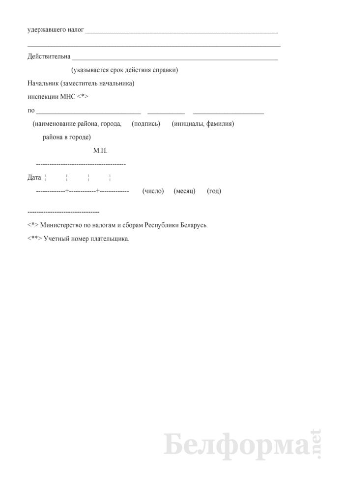 Справка об уплате (удержании) подоходного налога с физических лиц в целях избежания двойного налогообложения. Страница 2
