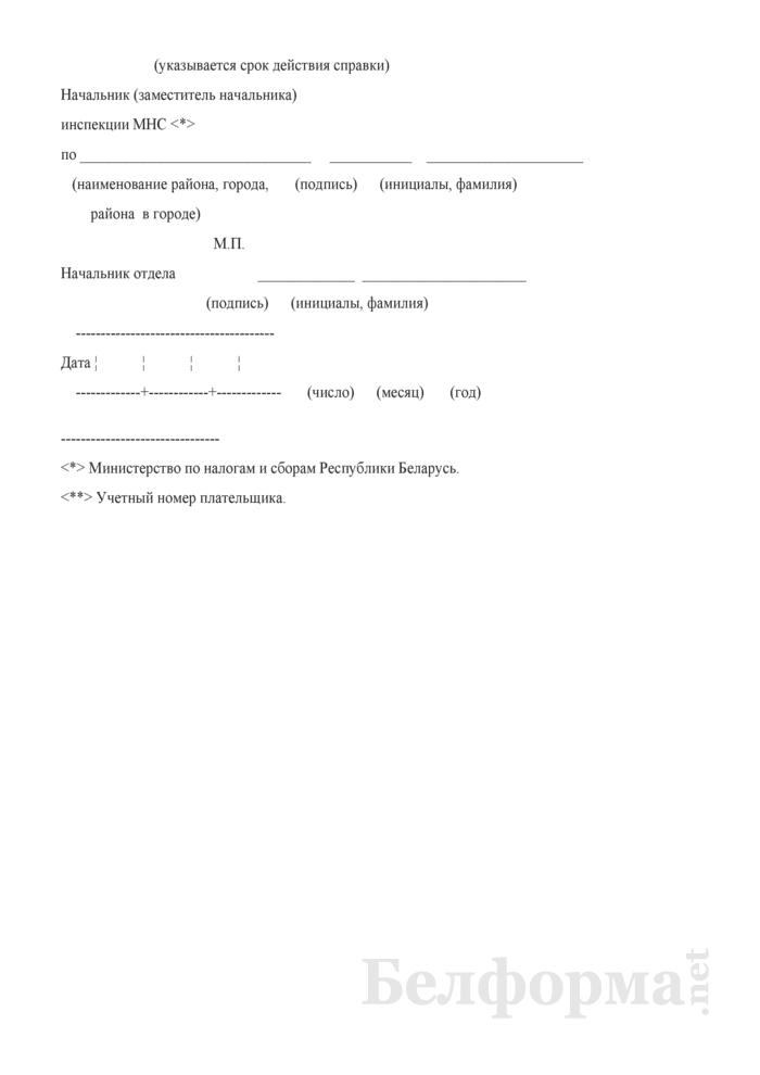 Справка (выдается при наличии задолженности). Страница 2