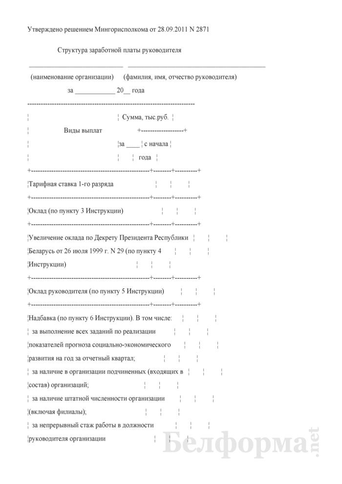 Структура заработной платы руководителя (для г. Минска). Страница 1