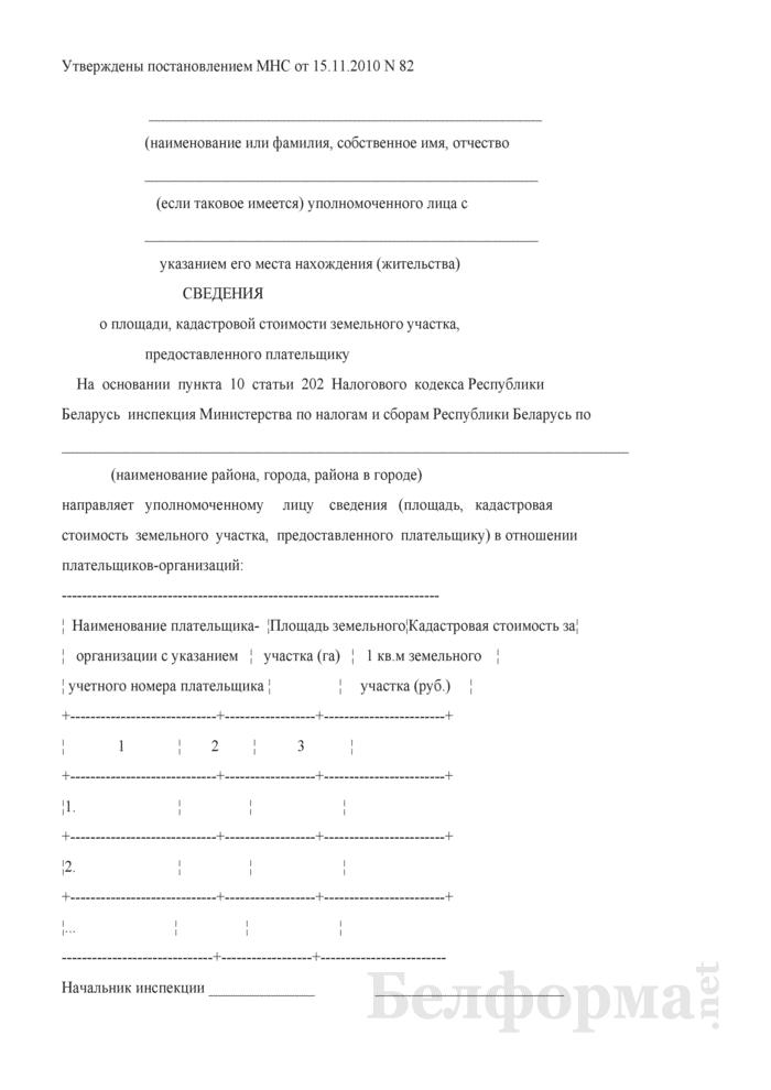 Сведения о площади, кадастровой стоимости земельного участка, предоставленного плательщику. Страница 1