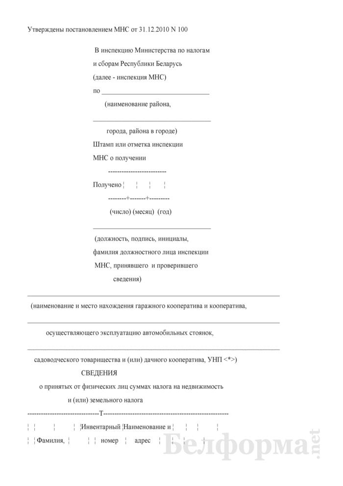 Сведения о принятых от физических лиц суммах налога на недвижимость и (или) земельного налога. Страница 1