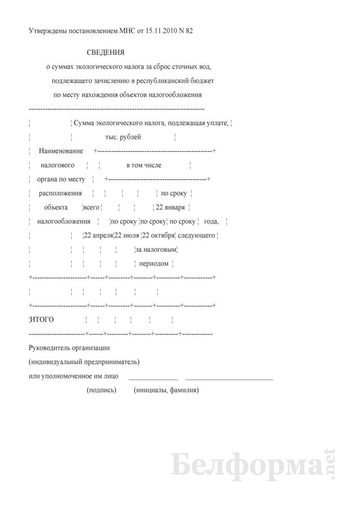 Сведения о суммах экологического налога за сброс сточных вод, подлежащего зачислению в республиканский бюджет по месту нахождения объектов налогообложения. Страница 1