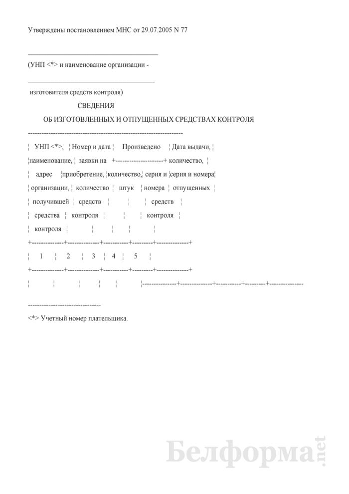 Сведения об изготовленных и отпущенных средствах контроля. Страница 1