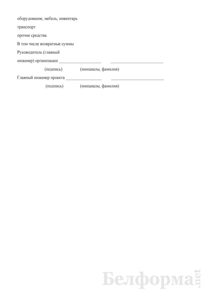 Сводка средств (в строительстве). Страница 2