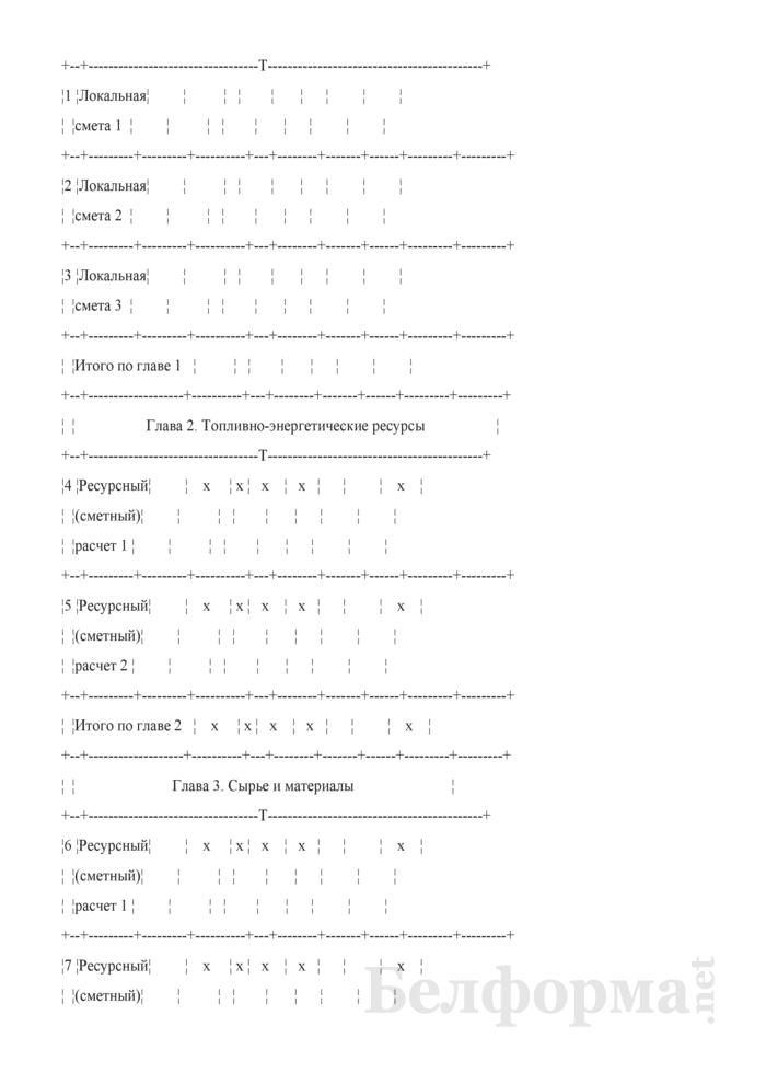 Сводная смета для ввода в эксплуатацию объекта строительства (очереди строительства). Страница 2