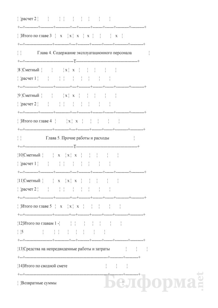 Сводная смета для ввода в эксплуатацию объекта строительства (очереди строительства). Страница 3