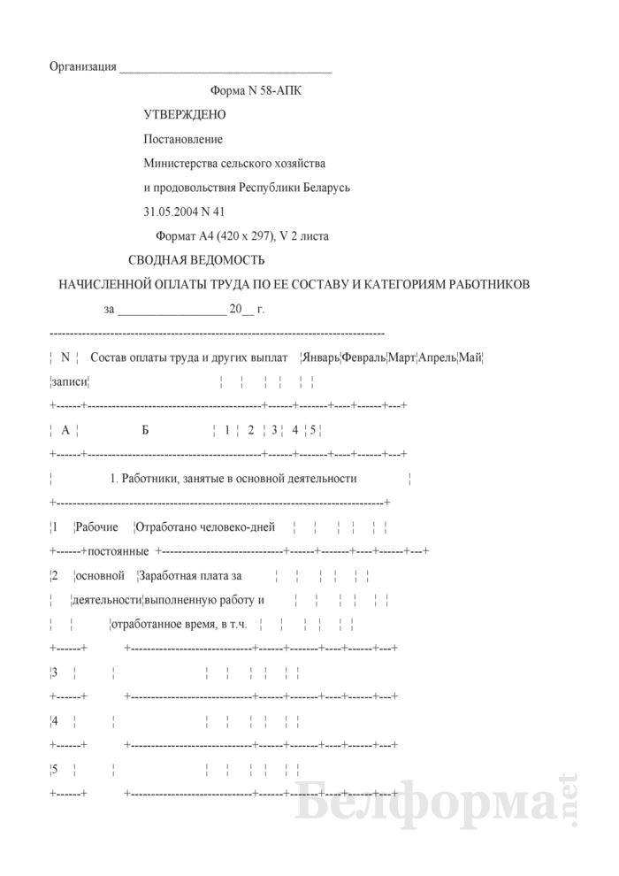 Сводная ведомость начисленной оплаты труда по ее составу и категориям работников. Форма № 58-АПК. Страница 1