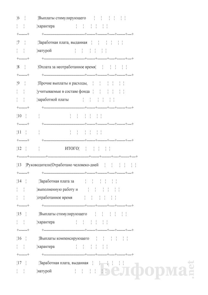 Сводная ведомость начисленной оплаты труда по ее составу и категориям работников. Форма № 58-АПК. Страница 2