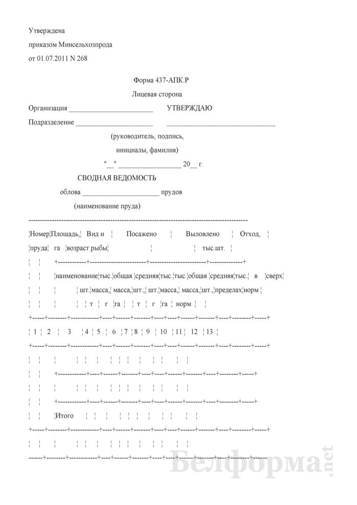 Сводная ведомость облова прудов (Форма 437-АПК.Р). Страница 1