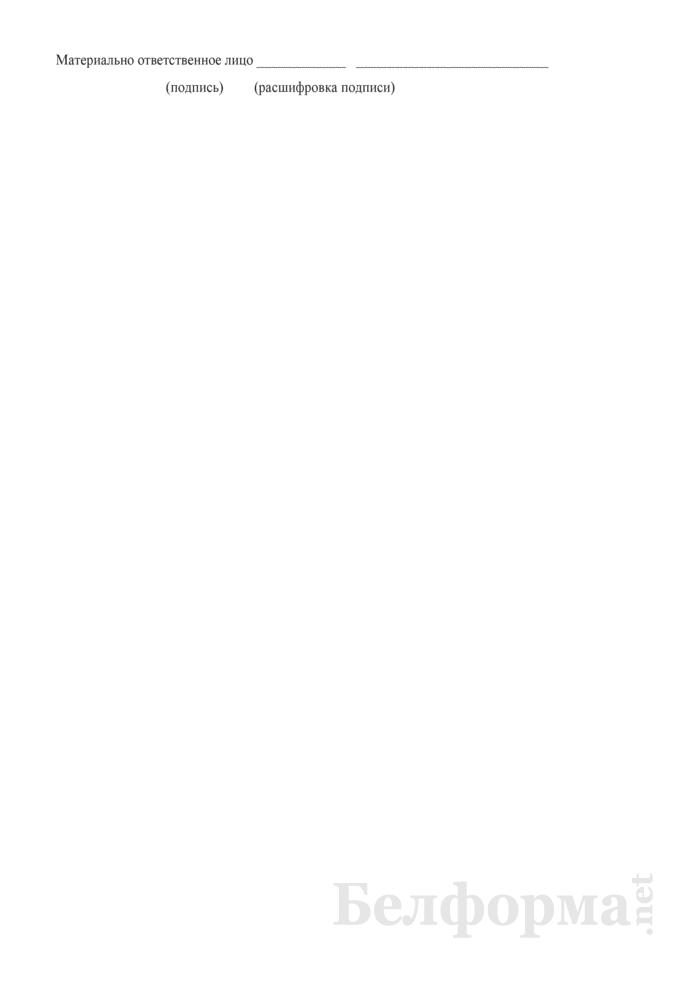 Сводная ведомость облова прудов (Форма 437-АПК.Р). Страница 3