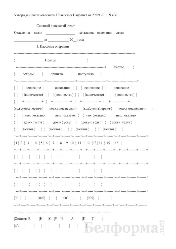 Сводный денежный отчет. Страница 1