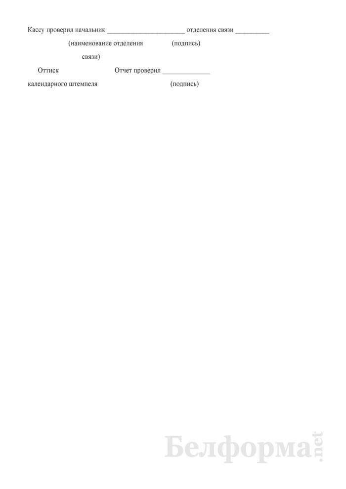 Сводный денежный отчет. Страница 4