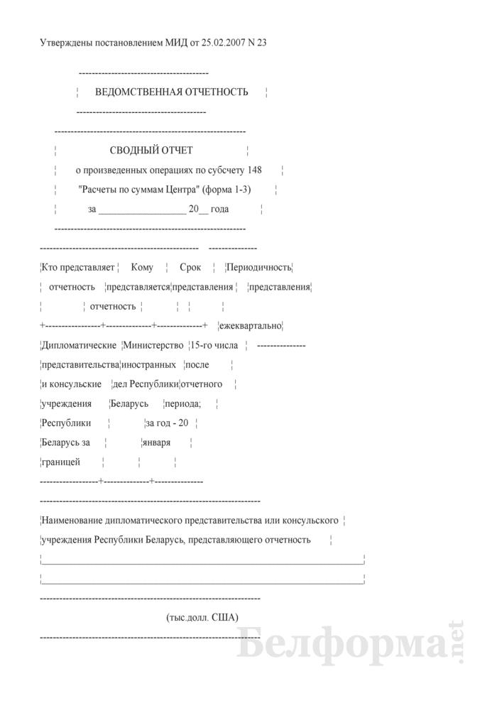 """Сводный отчет о произведенных операциях по субсчету 148 """"Расчеты по суммам Центра"""". Форма № 1-3. Страница 1"""