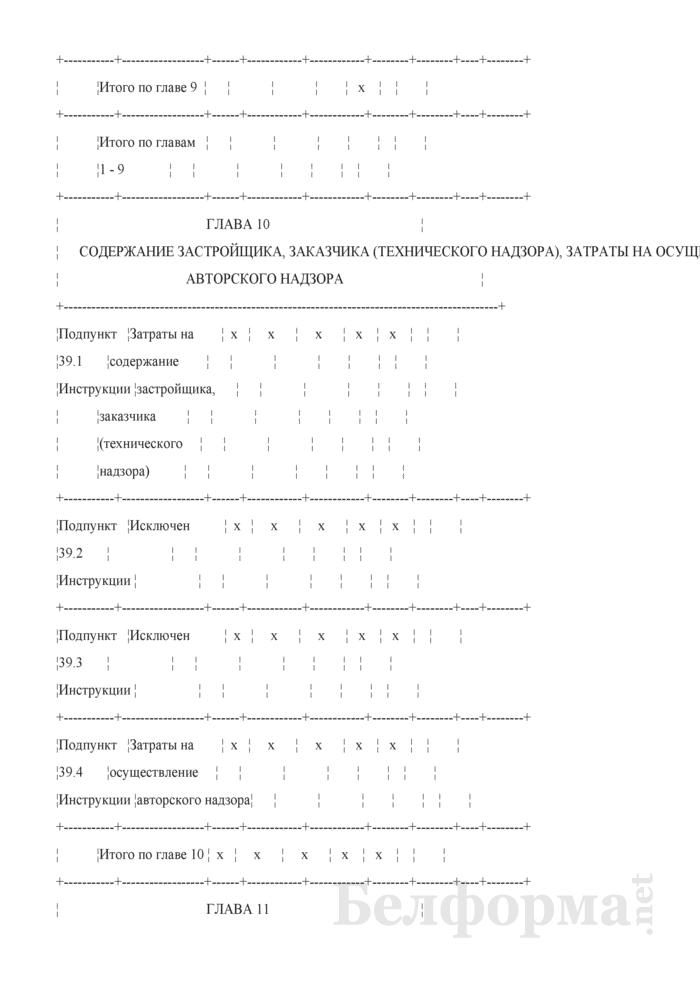 Сводный Сметный Расчет Строительства Образец