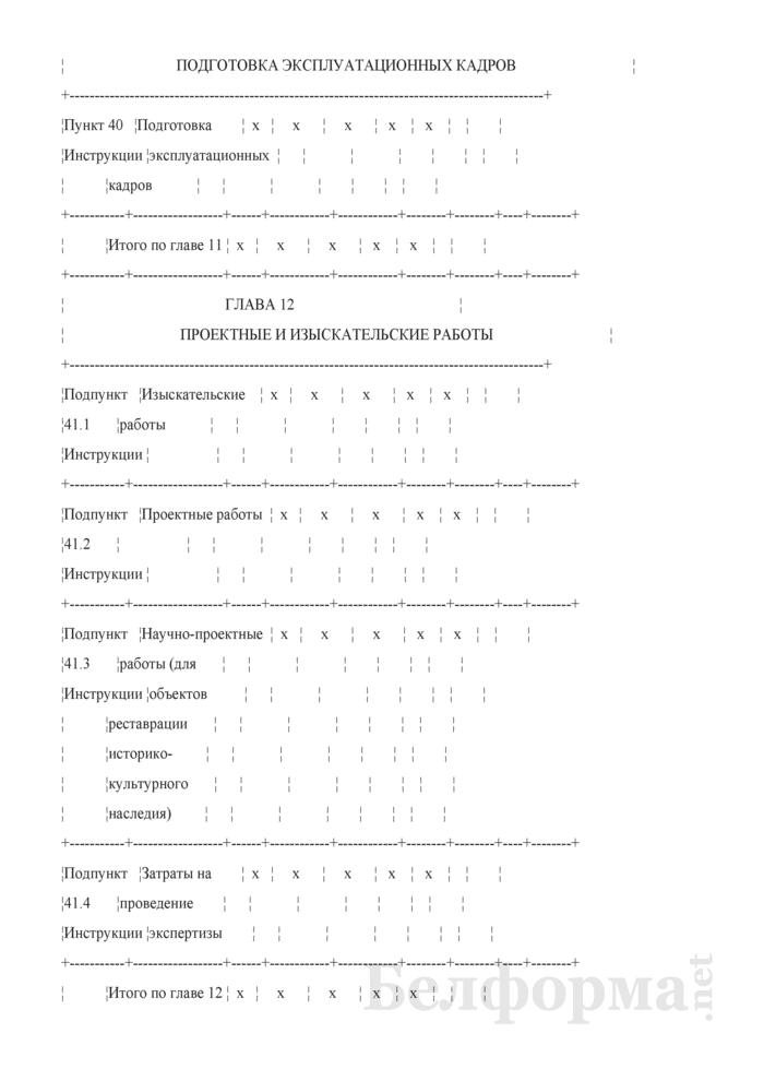 Сводный сметный расчет стоимости строительства (очереди строительства). Страница 13