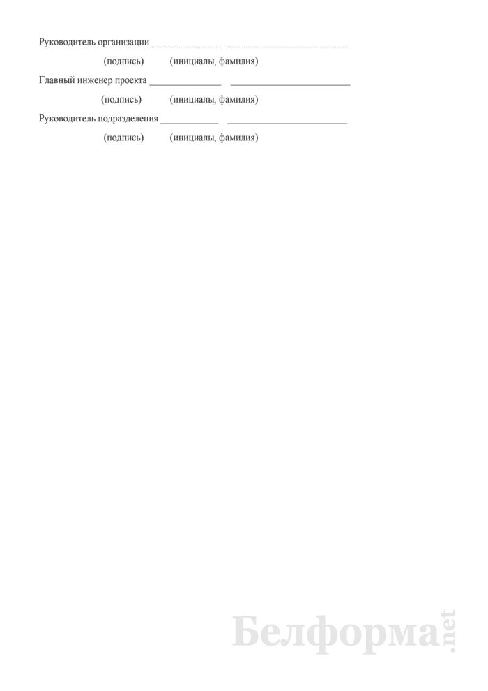 Сводный сметный расчет стоимости строительства (очереди строительства). Страница 15
