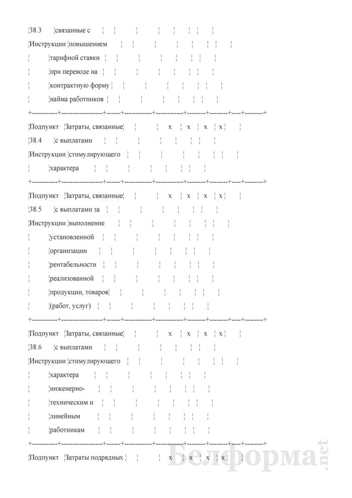 Сводный сметный расчет стоимости строительства (очереди строительства). Страница 6