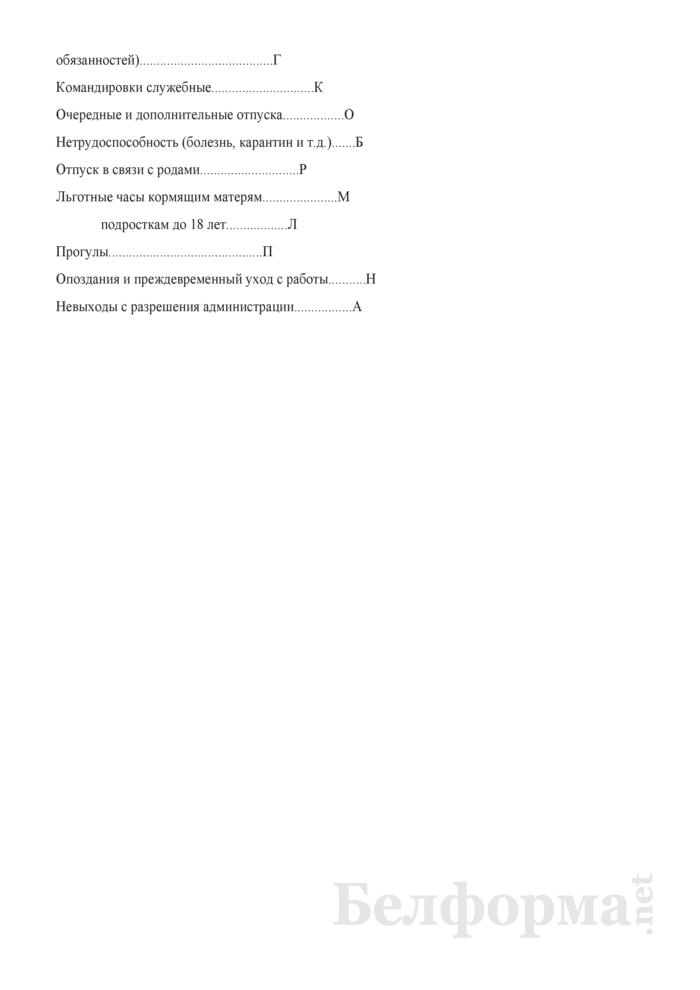 Табель учета рабочего времени. Страница 2