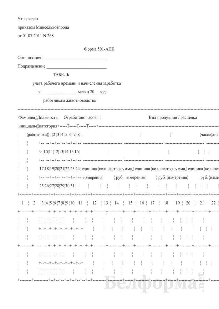 Табель учета рабочего времени и начисления заработка (Форма 501-АПК). Страница 1