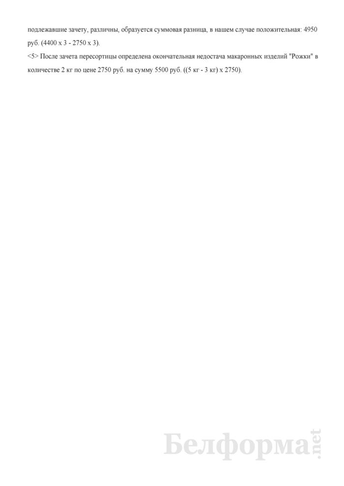 Табличная часть сличительной ведомости (Образец заполнения). Страница 3