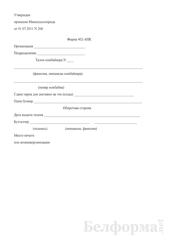Талон комбайнера (Форма 402-АПК). Страница 1