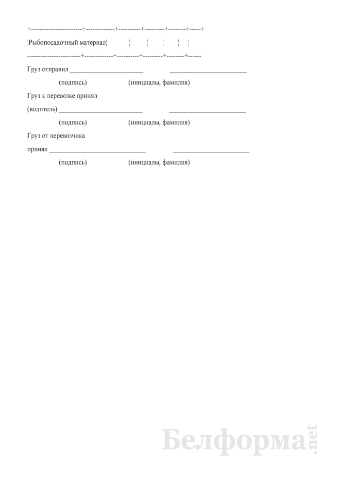 Талон на разовую ездку по перевозке рыбы на сортировочную базу (Форма 430-АПК.Р). Страница 2