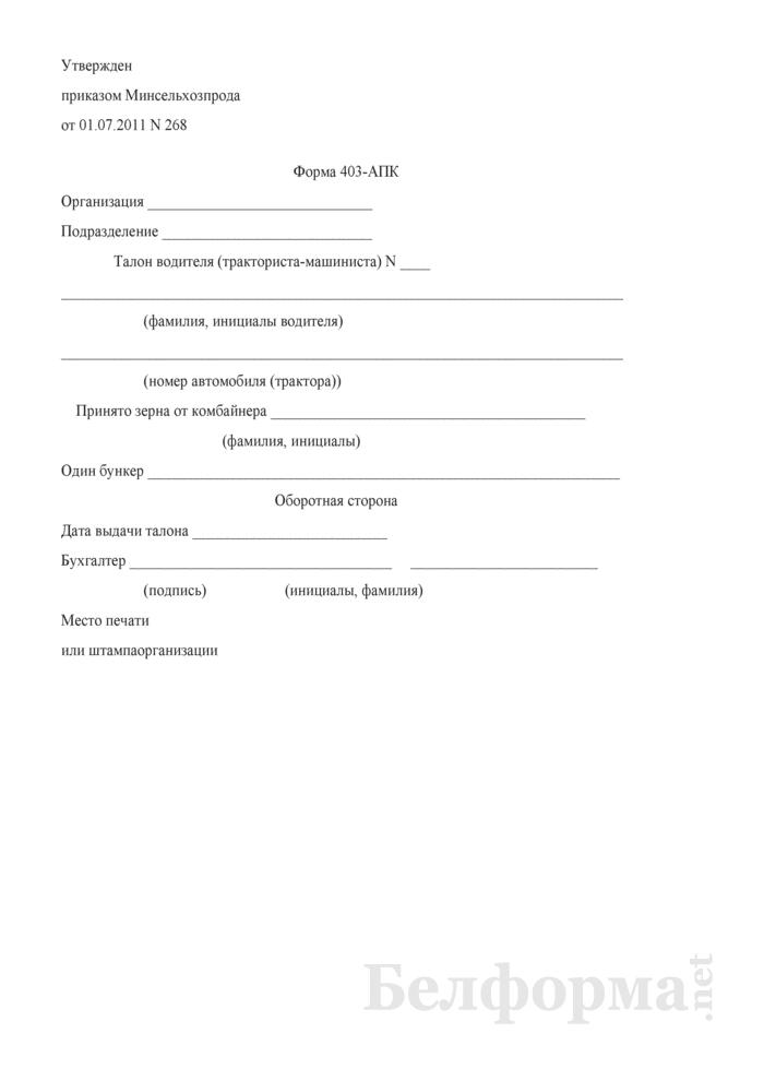 Талон водителя (тракториста-машиниста) (Форма 403-АПК). Страница 1