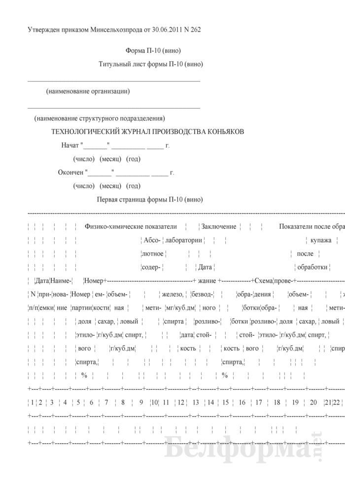 Технологический журнал производства коньяков (Форма П-10 (вино)). Страница 1