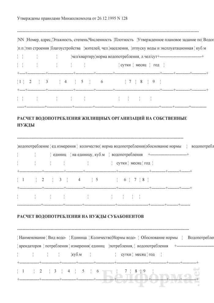 Типовые формы для расчета водопотребления в жилищных организациях. Страница 1