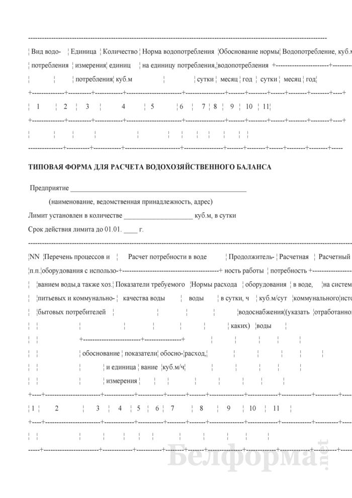 Типовые формы для расчета водопотребления в жилищных организациях. Страница 3