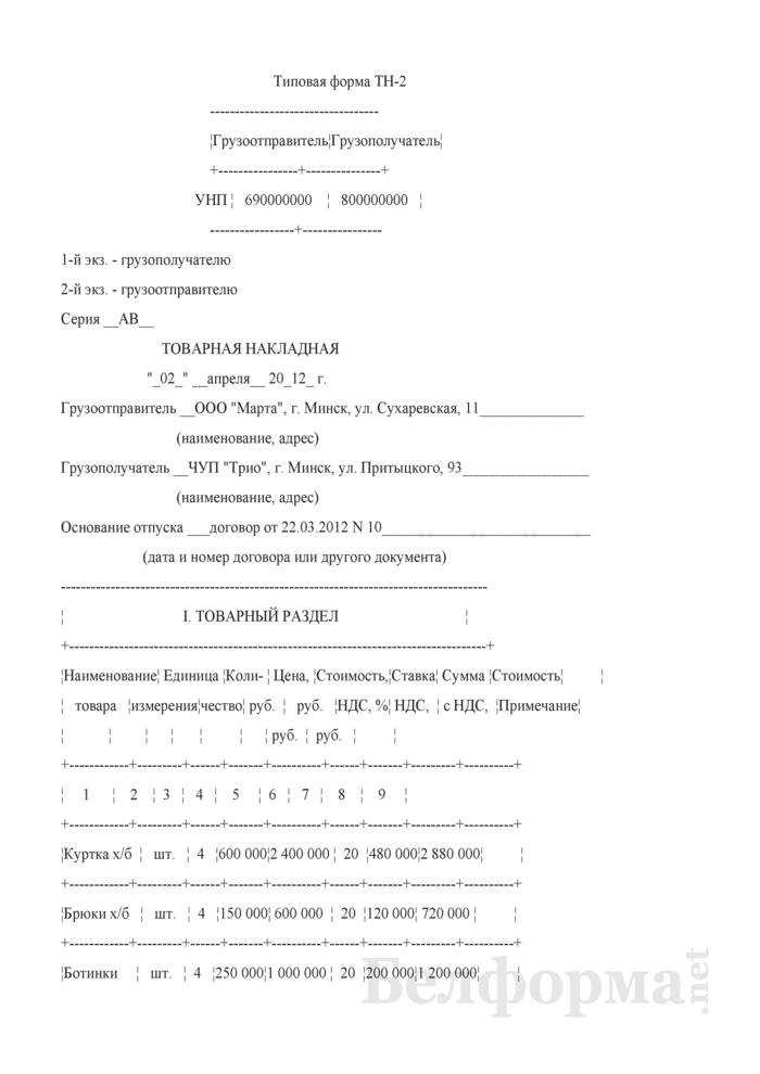 Товарная накладная. Типовая форма ТН-2(Образец заполнения). Страница 1