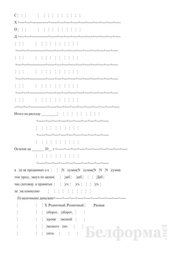 Товарно-денежный отчет (Форма № 058). Страница 3