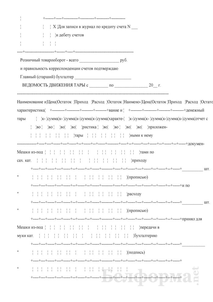 Товарно-денежный отчет (Форма № 058). Страница 4