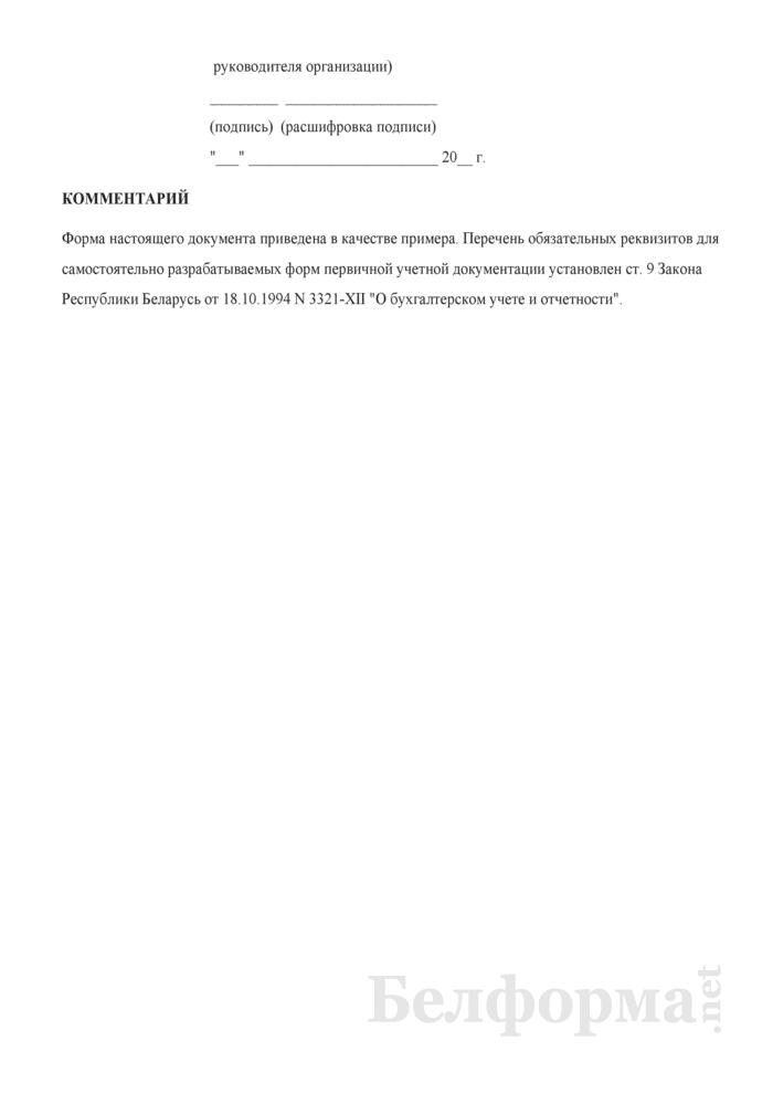 Товарно-денежный отчет (Форма № 058). Страница 6
