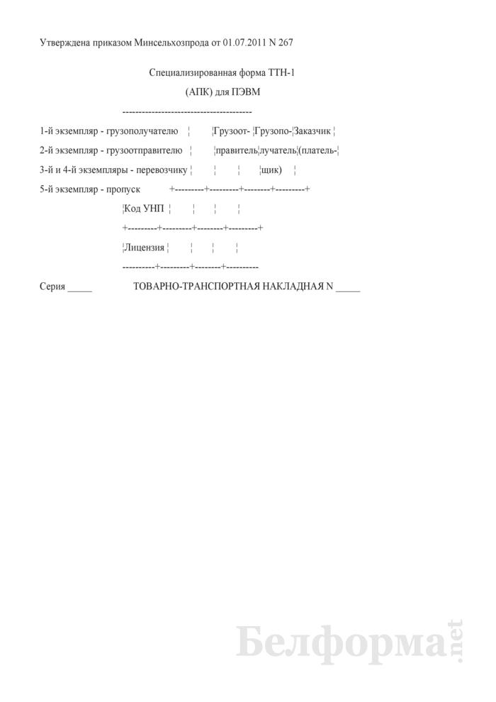 Товарно-транспортная накладная. Специализированная форма ТТН-1 (АПК) для ПЭВМ). Страница 1