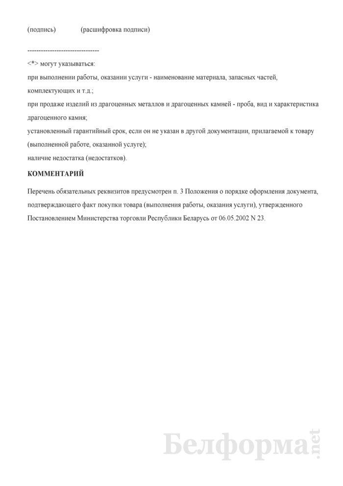 Товарный чек. Страница 2