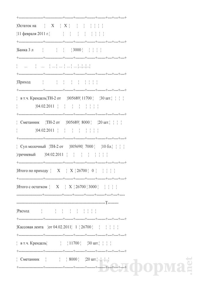 Товарный отчет (Образец заполнения). Страница 2