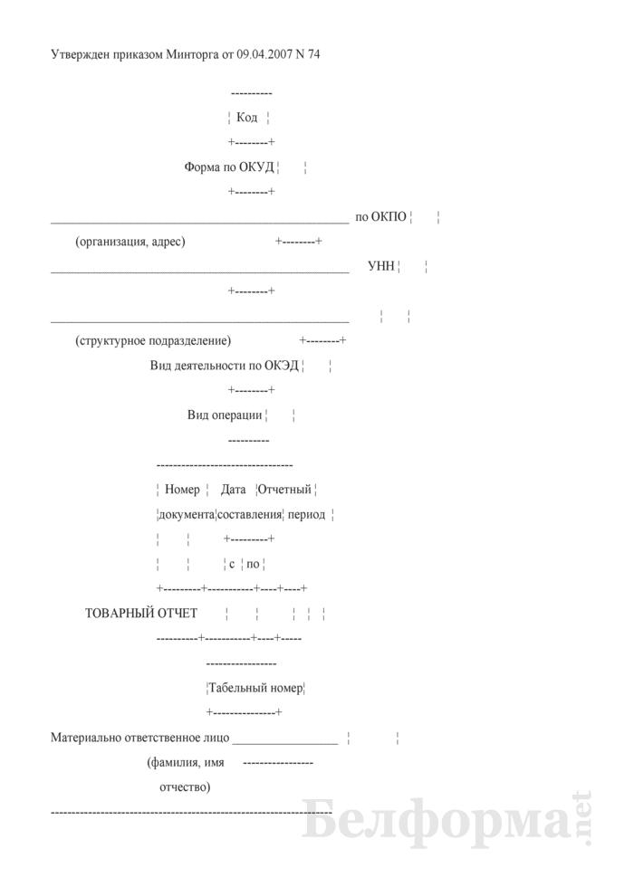 Товарный отчет материально ответственного лица о движении тары. Страница 1