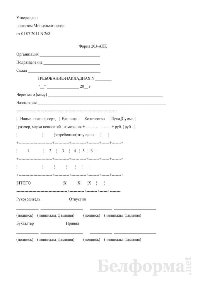 Требование-накладная (Форма 203-АПК). Страница 1