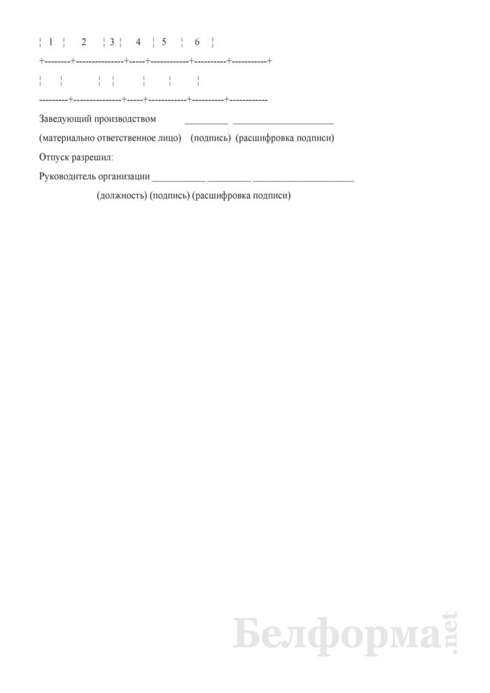 Требование в кладовую. Страница 2