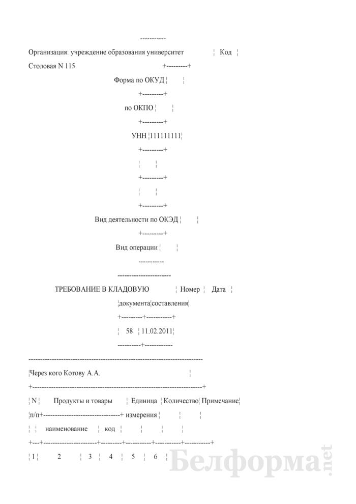 Требование в кладовую (Образец заполнения). Страница 1
