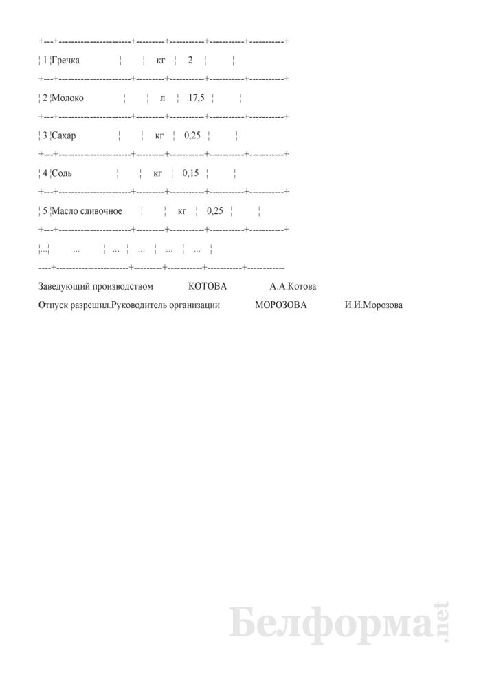 Требование в кладовую (Образец заполнения). Страница 2