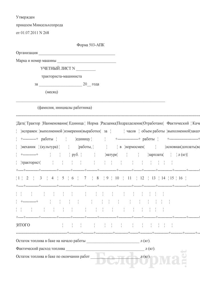 Учетный лист тракториста-машиниста (Форма 503-АПК). Страница 1
