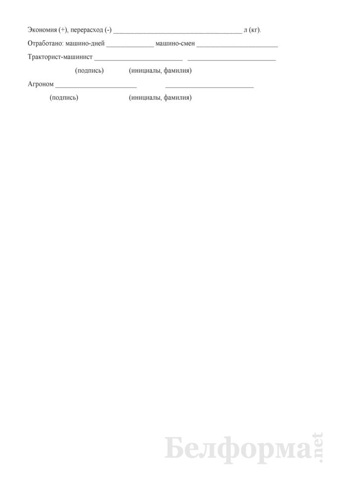 Учетный лист тракториста-машиниста (Форма 503-АПК). Страница 2